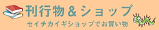 聖地巡礼+バナー2.png