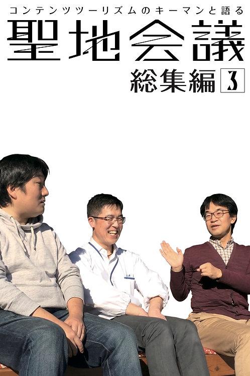 聖地会議総集編3