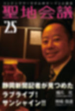 聖地会議25_表紙.jpg
