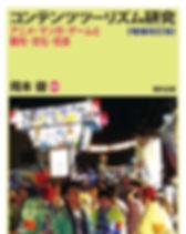 fukumura.jpg