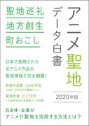 アニメ聖地データ白書