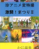 珍アニメ変特撮激闘まつりⅡ.jpg