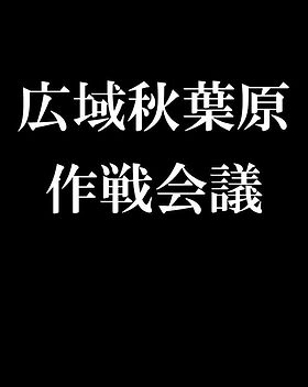 秋葉原広域.jpg