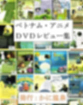 ベトナムアニメ1-1 - 成田隆昭.jpg