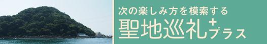 聖地巡礼+バナー.png