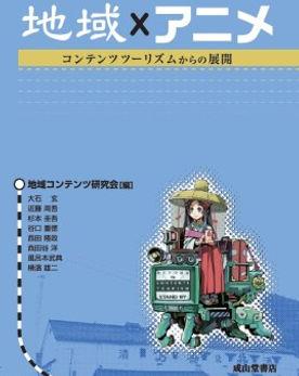 『地域×アニメ』書影_H352.jpg