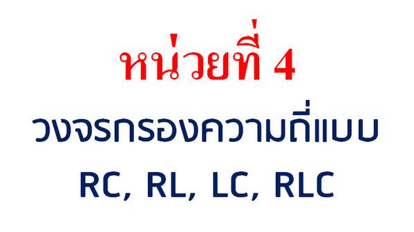 หน่วยที่ 4  วงจรกรองความถี่แบบ RC, RL, LC, RLC