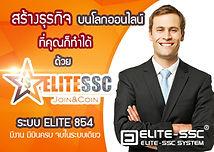 Elite ssc