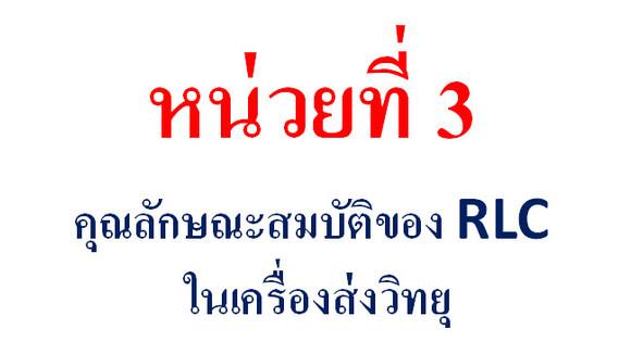 หน่วยที่ 3   คุณลักษณะสมบัติของ RLC ในเครื่องส่งวิทยุ