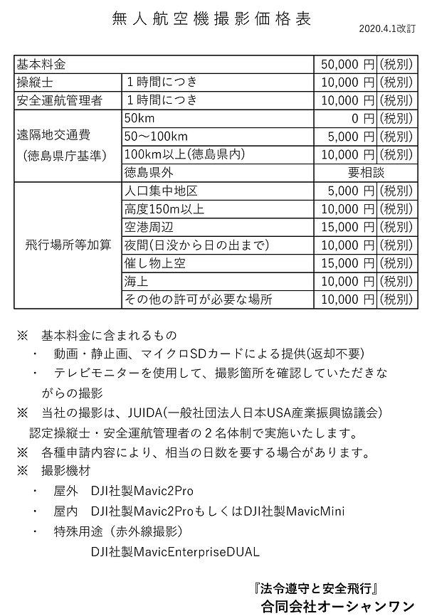 空撮価格表.jpg