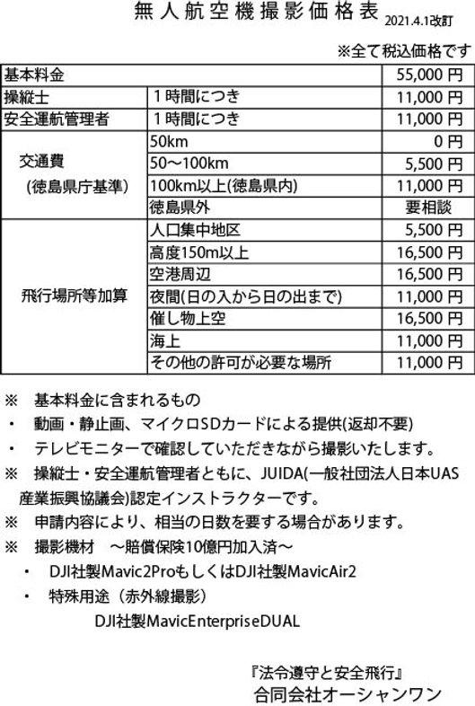 空撮価格表_HP用.jpg