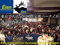 学生国際交流パーティÉlan(エラン)