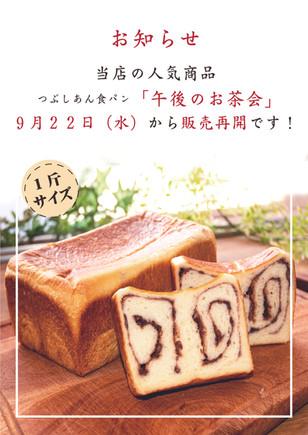 【ちょっと待ってぇー】「午後のお茶会」9月22日販売再開です!