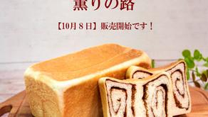 【ちょっと待ってぇー】シナモン食パン「薫りの路」 販売いたします!
