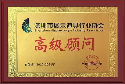 shenzhen display props industry associat