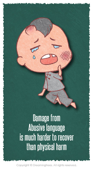 語言上的傷害相對 身體受傷更難復原