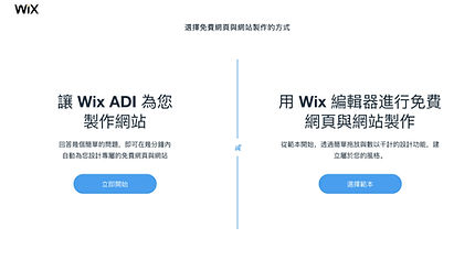 Wix Create New Site
