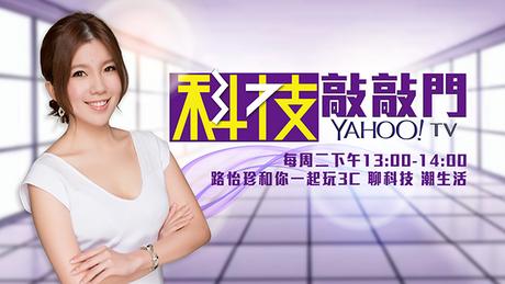 Yahoo TV《科技敲敲門》20日首播 路怡珍接下主持棒