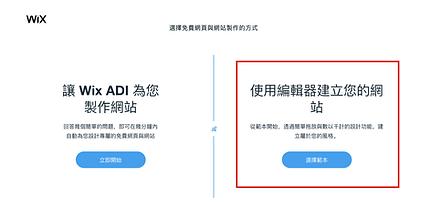 Wix ADI & Editor
