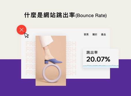 什麼是網站跳出率(Bounce Rate)