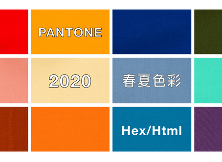 Pantone的2020春夏色彩的Hex/Html色碼
