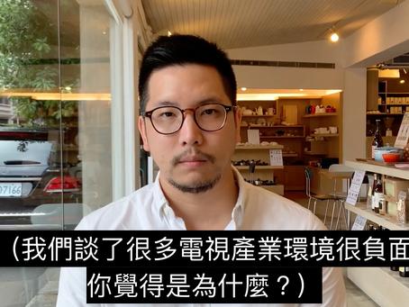 【觀點】台灣的電視好看嗎?從日韓教育與考試談起
