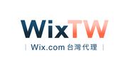Wix台灣