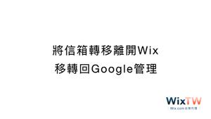 將信箱轉移離開Wix,移轉回Google管理
