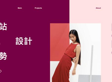 2020年10個網站設計趨勢