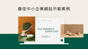 10個最佳中小企業網站示範案例