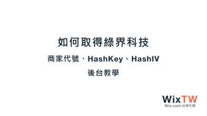 如何取得綠界科技 商家代號、HashKey、HashIV 後台教學