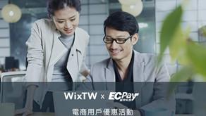 選購Wix台灣電商方案,享綠界金流首年免設定費,信用卡優惠費率2%