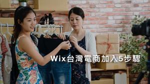 Wix台灣電商加入5步驟