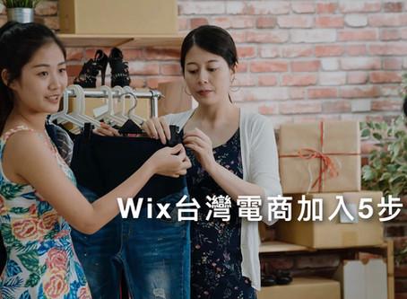 加入Wix台灣電商5步驟