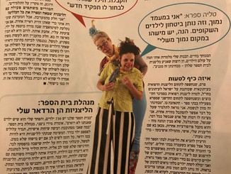 Hebrew media article about clowning in schools