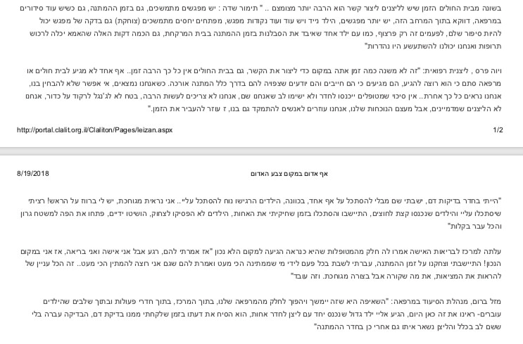 Hebrew article in which I'm quoted, talking about medical clown care.