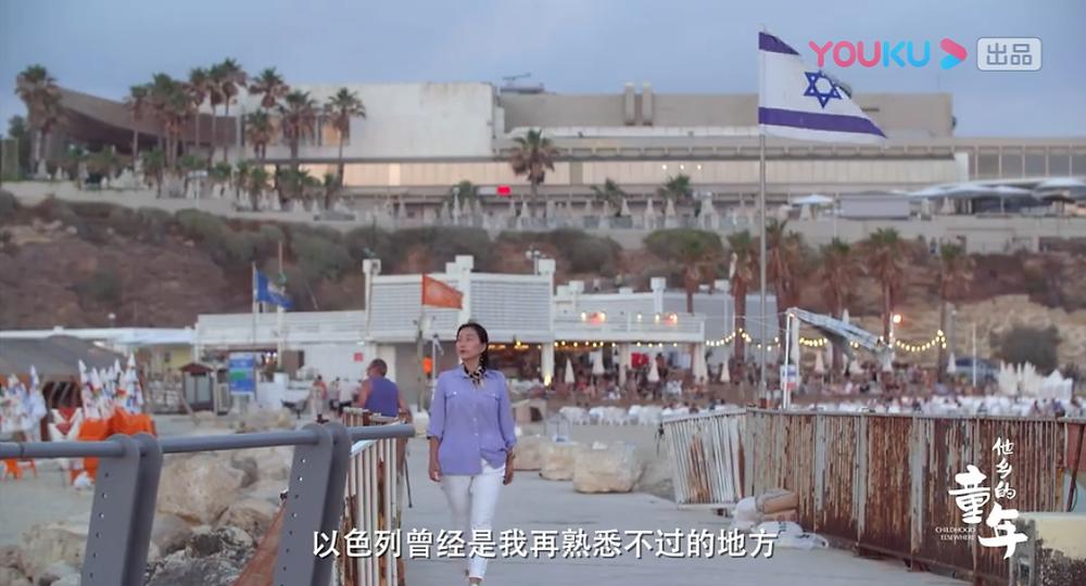 Screen grab from Childhood Elsewhere of Zhou Yijun in Israel. Youku.com