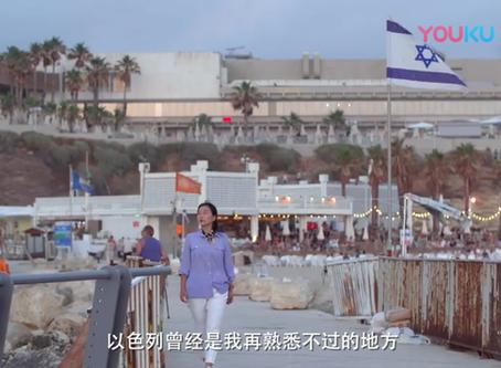 Documentary on World Education: Israel
