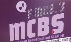 銘傳之聲 MCBS 88.3