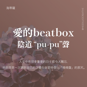 愛的beatbox——陰道噗噗聲