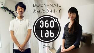 OPEN記念! BODY+NAILセットで¥1,000-OFF!