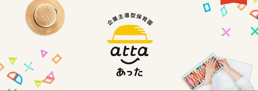hoiku_atta.JPG