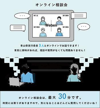 オンライン相談会 概要イラスト.png