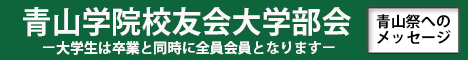 青山学院大学校友会 バナー画像.png