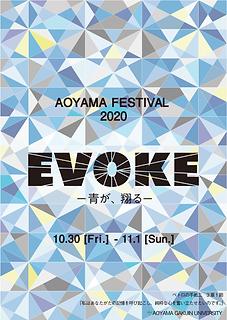 【最終版】 青実2020 パンフ表紙_ol.png