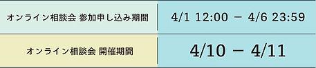 2021オンライン相談会日程表.jpg