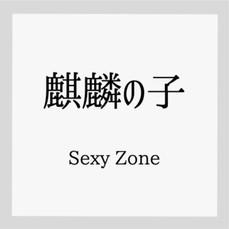 Sexy Zone
