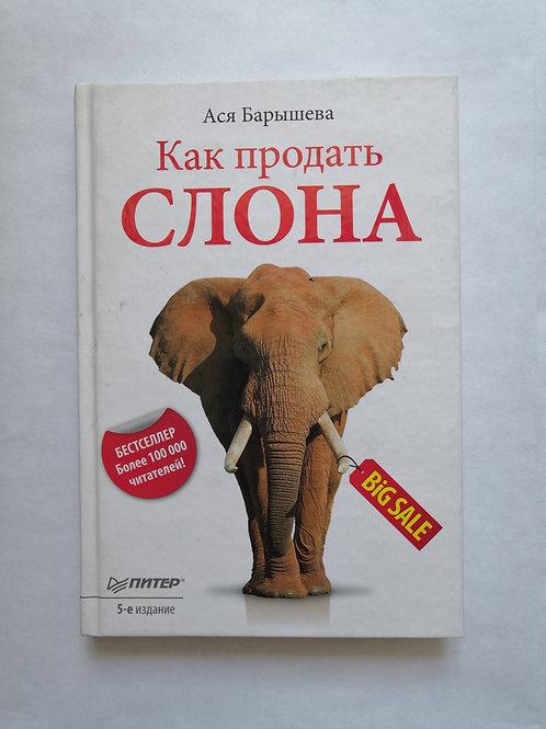 """Книга """"Как продать слона"""", Ася Барышева"""