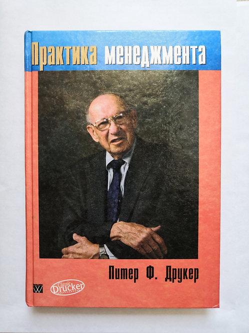 "Книга ""Практика менеджмента"" Питер Ф. Друкер"