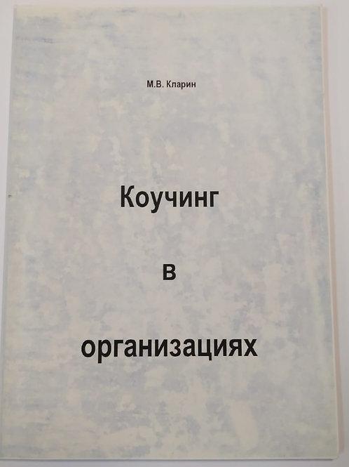 """Пособие """"Коучинг в организациях"""", М. Кларин"""